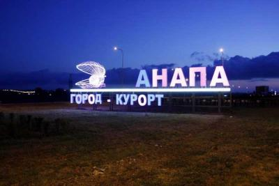 Анапа - детский курорт