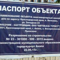 ЖК Турист технический паспорт объекта