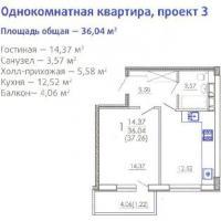 2 литер - 1 комн квартира 36,04 кв.