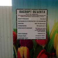 5. Фото жк на Шевченко, февраль 2015