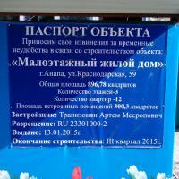 Краснодарская 59, март 2015