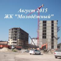ЖК Молодежный, август 2015