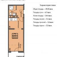 ЖК Триумф планировка 1-комнатная 29,45 кв.м.