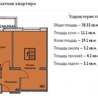 ЖК Триумф планировка 1-комнатная 38,53 кв.м.
