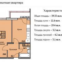 ЖК Триумф планировка 1-комнатная 52,03 кв.м.