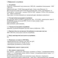 проектная декларация от 30 сентября 2015