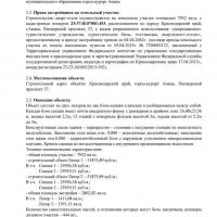 проектная декларация от 30 сентября 2015 (2)
