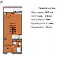 ЖК Триумф планировка студии 21,13 кв.м.