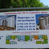 Фото 1 от 21.01 ЖД ул.Калинина, 3Б / Таманская, 4А - Анапа