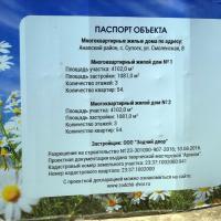 ЖК Семейный Анапа - паспорт объекта