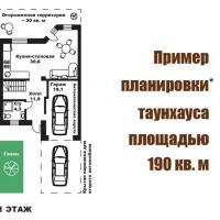 ЖК Триумф Анапа - планировка 1