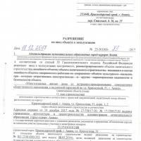 Разрешение на ввод в эксплуатацию ЖК на Крепостной 23-301000-83-2017