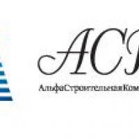 АСК - Альфастроительная компания