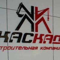 ООО Каскад в Анапе