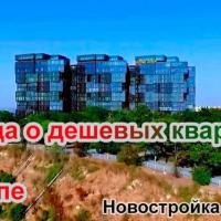 Правда о дешевых квартирах в Анапе